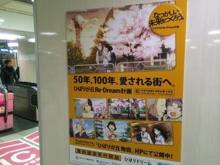 ひばりポスター2.JPG