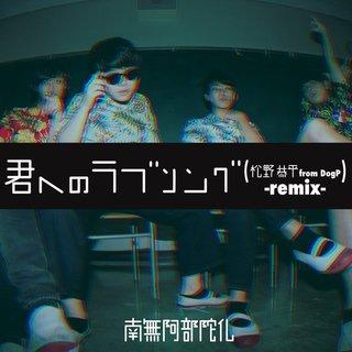 君へのラブソングRemix.jpg