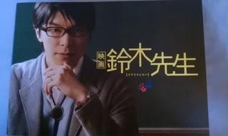 鈴木先生プログラム.jpg