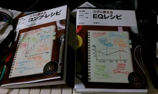 EQ-Comp.book.jpg