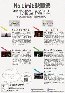No Limit映画祭.jpg